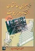اجرای ساختمان (عناصر جزئیات) - جلد اول