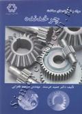 مواد و فرایندهای ساخت چرخدنده