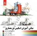 مبانی آموزش اسکیس در معماری جلد اول
