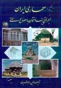 معماری ایران (اجرای ساختمان با مصالح سنتی)
