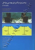 مباحث ویژه و کاربردی مهندسی سواحل و مکانیک خاک