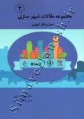 مجموعه مقالات شهر سازی3 (حمل و نقل شهری)