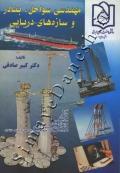 مهندسی سواحل، بنادر و سازه های دریایی