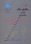 مکانیک خاک جلد دوم، مهندسی پی