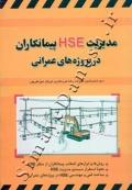 مدیریت HSE پیمانکاران در پروژه های عمرانی