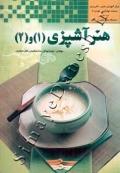 هنر آشپزی 1 و 2
