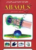 تحلیل اجزاء محدود:تئوری و کاربرد در ABAQUS