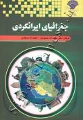 جغرافیای ایرانگردی