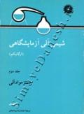 شیمی آلی آزمایشگاهی (ارگانیکم) جلد دوم