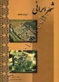 شهر ایرانی(ایران باستان)
