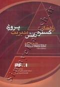 راهنمای گستره دانش مدیریت پروژه (ویرایش پنجم - 2013)