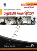 آموزش کاربردی DIgSILENT PowerFactory
