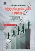 راهنمای طراحی و پیاده سازی دفتر مدیریت پروژه (PMO)