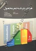 طراحی چرخه عمر محصول (جدید)