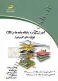 آموزش کاربرد پایگاه داده ها در GIS (پروژه های کاربردی)