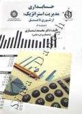 حسابداری مدیریت استراتژیک ( از تئوری تا عمل - جلد 1 )