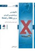 ماکرونویسی و برنامه نویسی کاربردی به زبان VBA در Excel