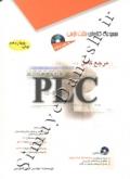 مرجع کامل PLC - مثلث نارنجی
