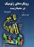 رویکردهای ژنومیک در محیط زیست