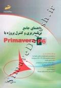 راهنمای جامع برنامه ریزی و کنترل پروژه با Primavera 6