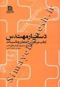 دستیار مهندس (کتاب مرجع ساختمان و تاسیسات)