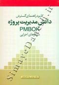 کاربرد راهنمای گسترش دانش مدیریت پروژه PMBOK در کارهای اجرایی
