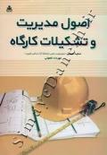 اصول مدیریت و تشکیلات کارگاه