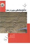 شناخت سنگ های رسوبی در صحرا