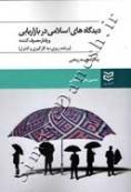 دیدگاه های اسلامی در بازاریابی و رفتار مصرف کننده