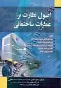 اصول نظارت بر عملیات ساختمانی