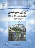 انرژی خورشیدی ( فناوری ها و کاربردها ) - جلد اول