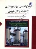 مهندسی بهره برداری نفت و گاز طبیعی