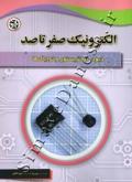 الکترونیک صفر تاصد(دیود,ترانزیستور و ترایاک ها)