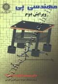 مهندسی پی