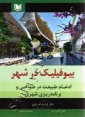 بیوفیلیک در شهر ( ادغام طبیعت در طراحی و برنامه ریزی شهری )