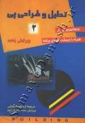 تحلیل و طراحی پی (جلد دوم)