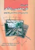 اصول و مبانی طرح هندسی راه آهن ( خطوط، ایستگاه ها، تقاطعات و انشعابات )