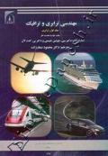 مهندسی ترابری و ترافیک (جلد اول و دوم)