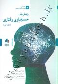 پژوهش های حسابداری رفتاری (جلد اول)