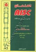 راهنمای AISC (طراحی به روش تنش مجاز ASD)