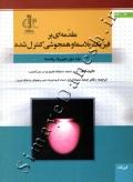 مقدمه ای بر فیزیک پلاسما و همجوشی کنترل شده (جلد اول : فیزیک پلاسما)
