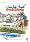 میدان بهارستان تجربه نووارگی در فضای شهری ایرانی