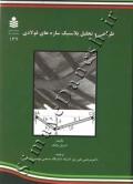 طراحی و تحلیل پلاستیک سازه های فولادی
