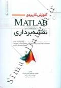 آموزش کاربردی MATLAB برای مهندسی نقشه برداری