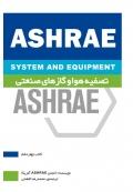 ASHRAE تصفیه هوا و گازهای صنعتی