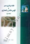 نقشه برداری مسیر و قوس ها در راهسازی (جلد اول)
