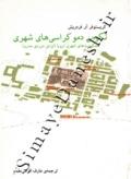 تکوین دموکراسی ای شهری ( حکومت های شهری اروپا - اوایل دورۀ مدرن )