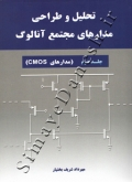 تحلیل و طراحی مدارهای مجتمع آنالوگ (جلد دوم : مدارهای CMOS)