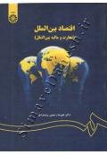 اقتصاد بین الملل ( تجارت بین الملل و مالیه بین الملل )