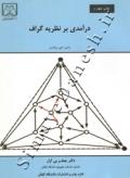 درآمدی بر نظریه گراف